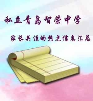 青岛小升初_青岛智荣中学