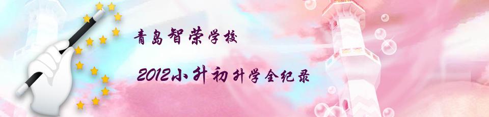 青岛智荣中学小升初-青岛奥数网